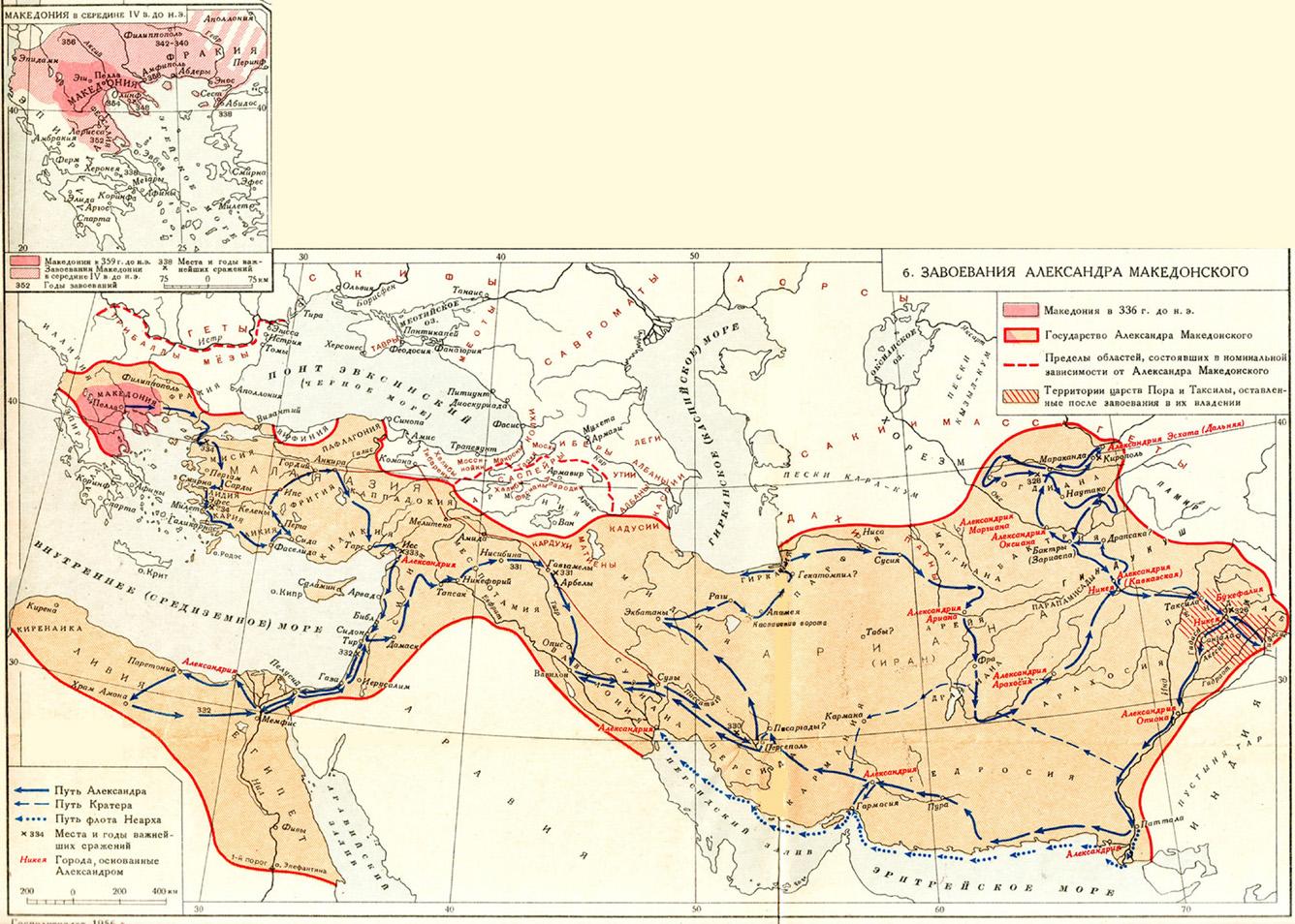 Завоевание греции александром македонским