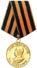 Медаль За Победу